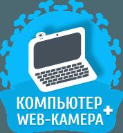 Компьютер и камера
